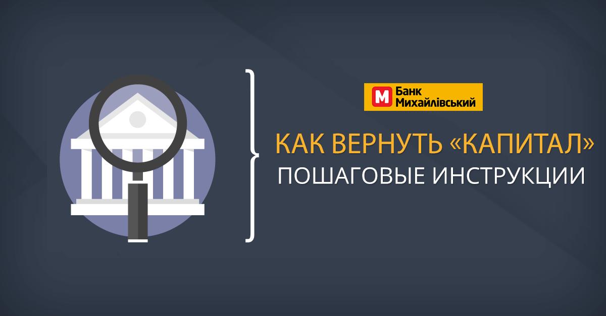 Возврат депозитов Капитал Михайловского