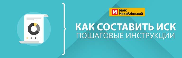 Михайловский Капитал иск
