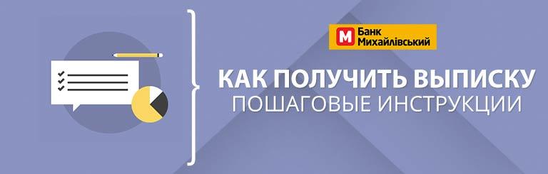 Банк «Михайловский» — как получить выписку по счету