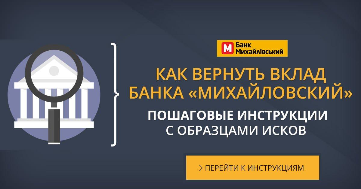 возврат вкладов Михайловского