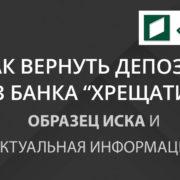 Банк Хрещатик - возврат депозита