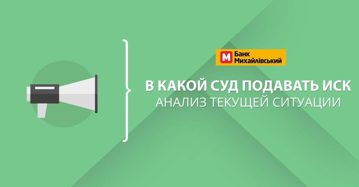 Михайловский Капитал - в какой суд подавать?