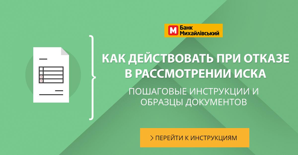 отказ в рассмотрении иска Михайловский