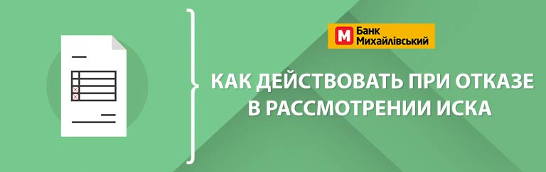 mihailovskiy-kapital-otkaz-web