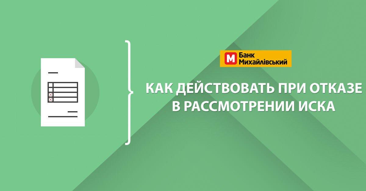 Михайловский - отказ в рассмотрении иска