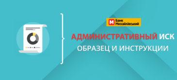 Административный иск по вкладу банка «Михайловский»