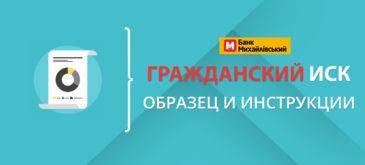 Гражданский иск для вкладов капитал Михайловского