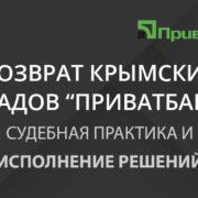 Возврат крымских вкладов Приватбанка