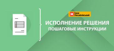 Исполнение Михайловский