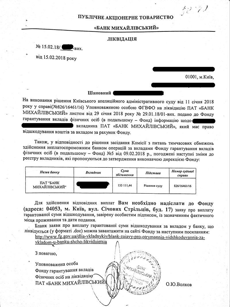 возврат депозитов банка михайловский