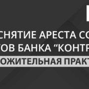 Банк контракт - снятие ареста