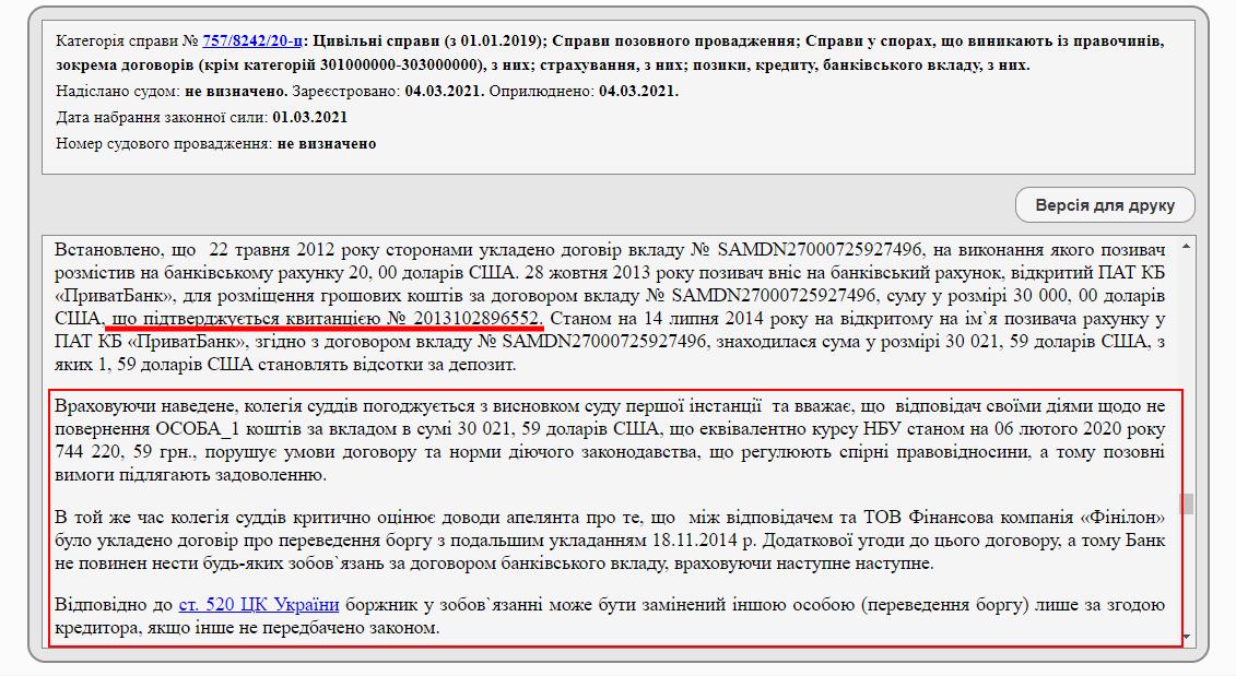 крымские вклады